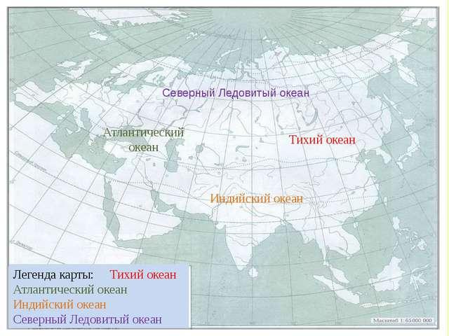 Легенда карты: Тихий океан Атлантический океан Индийский океан Северный Ледов...