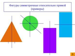 Фигуры симметричные относительно прямой (примеры)