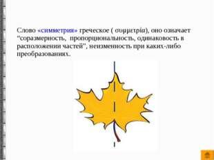 """Слово «симметрия» греческое ( συμμετρία), оно означает """"соразмерность, пропо"""