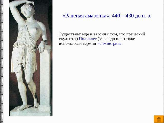 «Раненая амазонка», 440—430 до н. э. Существует ещё и версия о том, что грече...