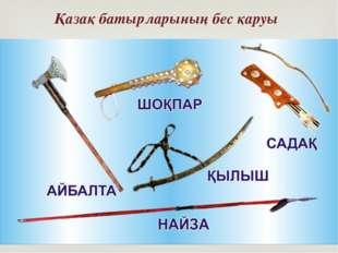 Қазақ батырларының бес қаруы 