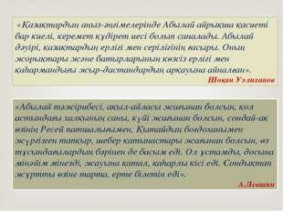 «Қазақтардың аңыз-әңгімелерінде Абылай айрықша қасиеті бар киелі, керемет құ
