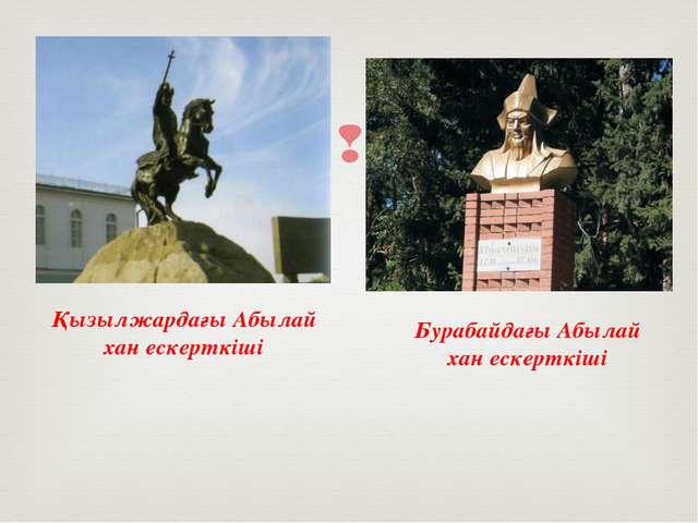 Қызылжардағы Абылай хан ескерткіші Бурабайдағы Абылай хан ескерткіші 