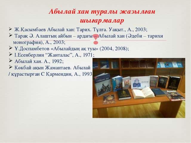 Абылай хан туралы жазылған шығармалар Ж.Қасымбаев Абылай хан: Тарих. Тұлға. У...