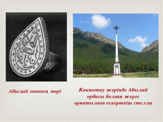 Абылай ханның мөрі Көкшетау жерінде Абылай ордасы болған жерге орнатылған еск...