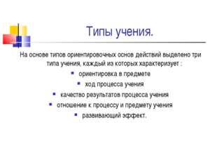 Типы учения. На основе типов ориентировочных основ действий выделено три типа