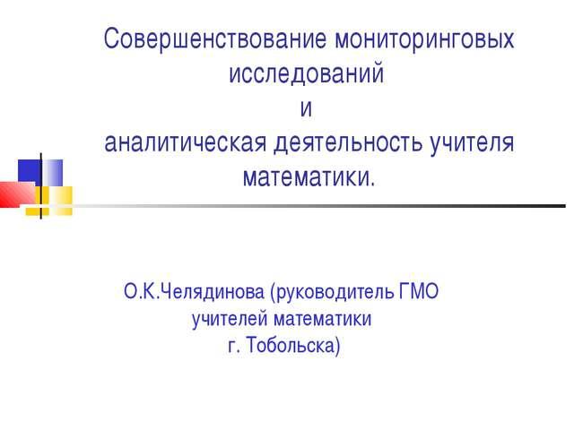 Совершенствование мониторинговых исследований и аналитическая деятельность уч...