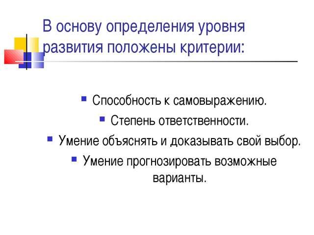 В основу определения уровня развития положены критерии: Способность к самовыр...