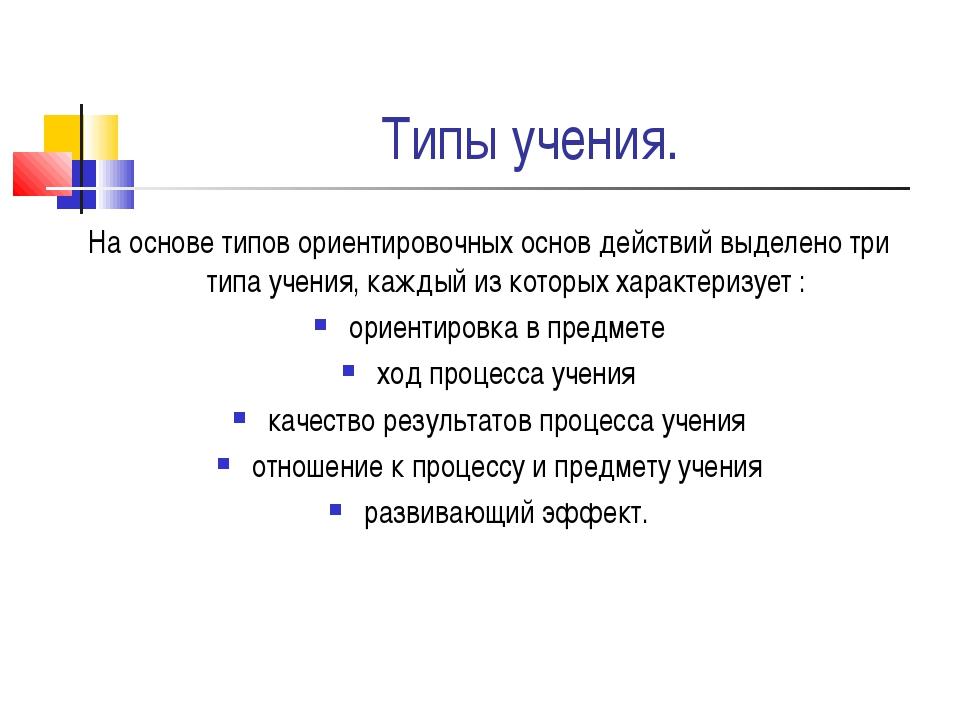 Типы учения. На основе типов ориентировочных основ действий выделено три типа...