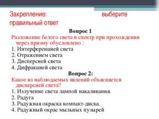 Закрепление: выберите правильный ответ Вопрос 1 Разложение белого света в спе