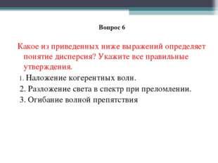 Вопрос 6 Какое из приведенных ниже выражений определяет понятие дисперсия? Ук