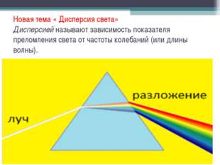 Новая тема « Дисперсия света» Дисперсиейназывают зависимость показателя прел