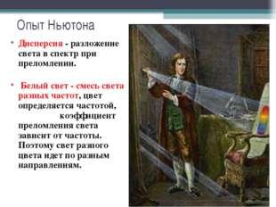Опыт Ньютона Дисперсия -разложение света в спектр при преломлении. Белый св
