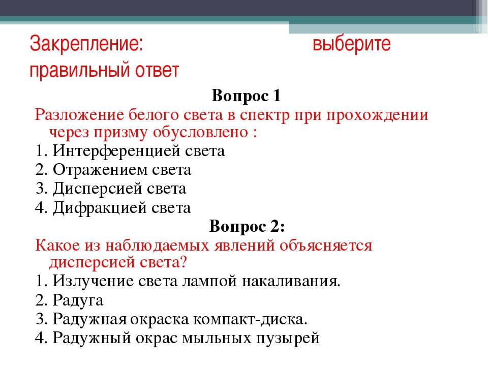 Закрепление: выберите правильный ответ Вопрос 1 Разложение белого света в спе...