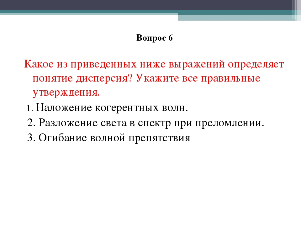 Вопрос 6 Какое из приведенных ниже выражений определяет понятие дисперсия? Ук...