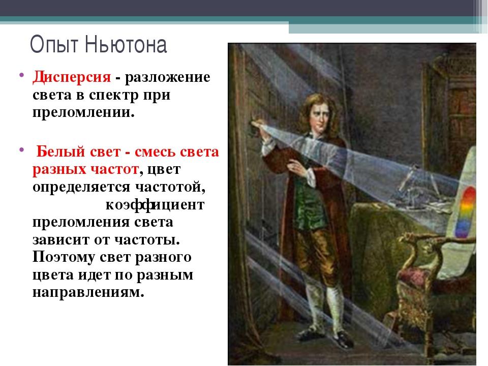 Опыт Ньютона Дисперсия -разложение света в спектр при преломлении. Белый св...