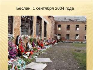 Беслан. 1 сентября 2004 года.