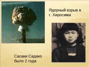 Ядерный взрыв в г. Хиросима Сасаки Садако было 2 года