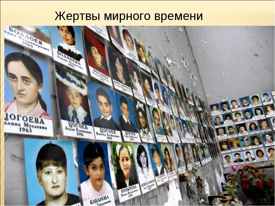 Жертвы мирного времени