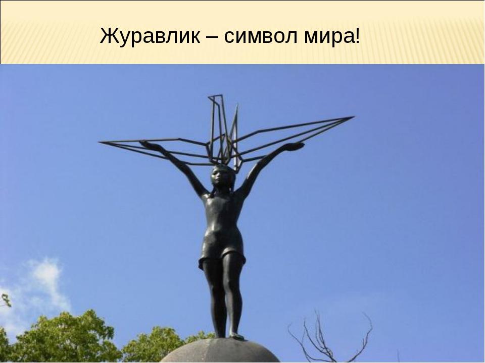 Журавлик – символ мира!