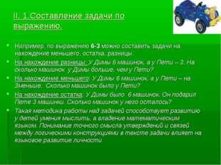 II. 1.Составление задачи по выражению. Например, по выражению 6-3 можно соста