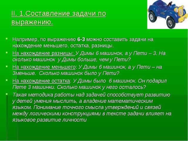 II. 1.Составление задачи по выражению. Например, по выражению 6-3 можно соста...