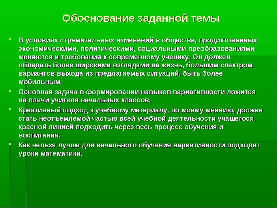 Обоснование заданной темы В условиях стремительных изменений в обществе, прод...