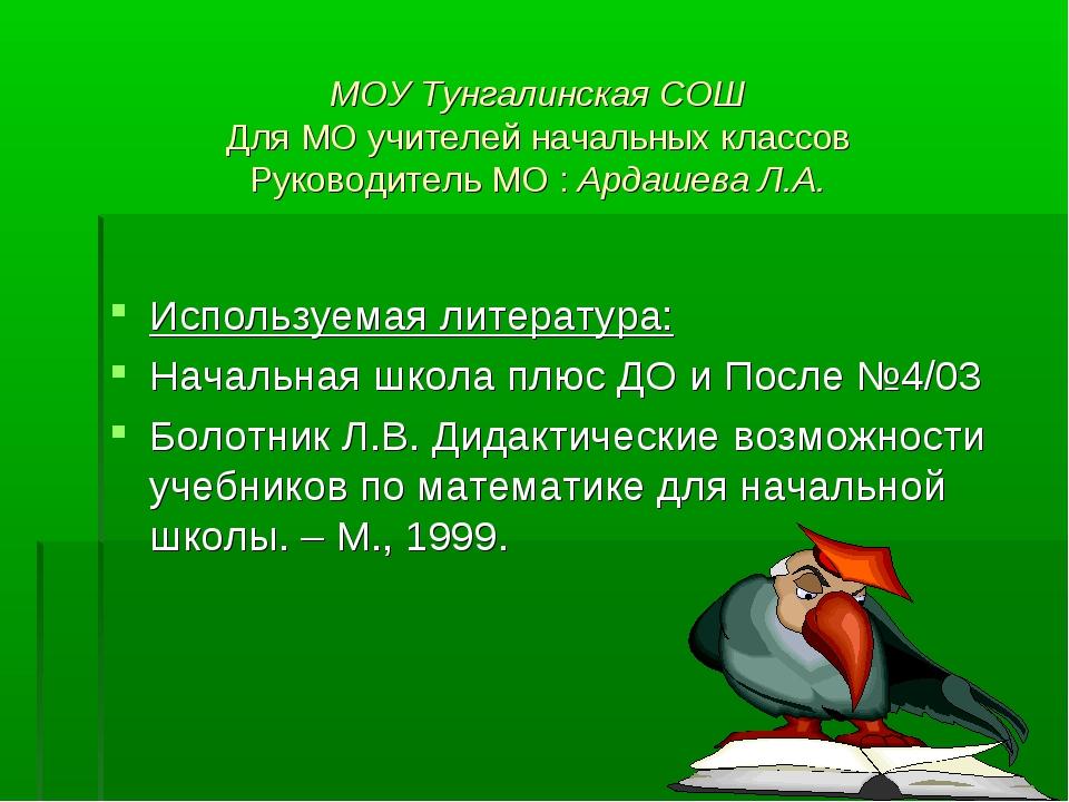 МОУ Тунгалинская СОШ Для МО учителей начальных классов Руководитель МО : Арда...