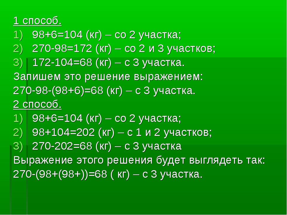 1 способ. 98+6=104 (кг) – со 2 участка; 270-98=172 (кг) – со 2 и 3 участков;...