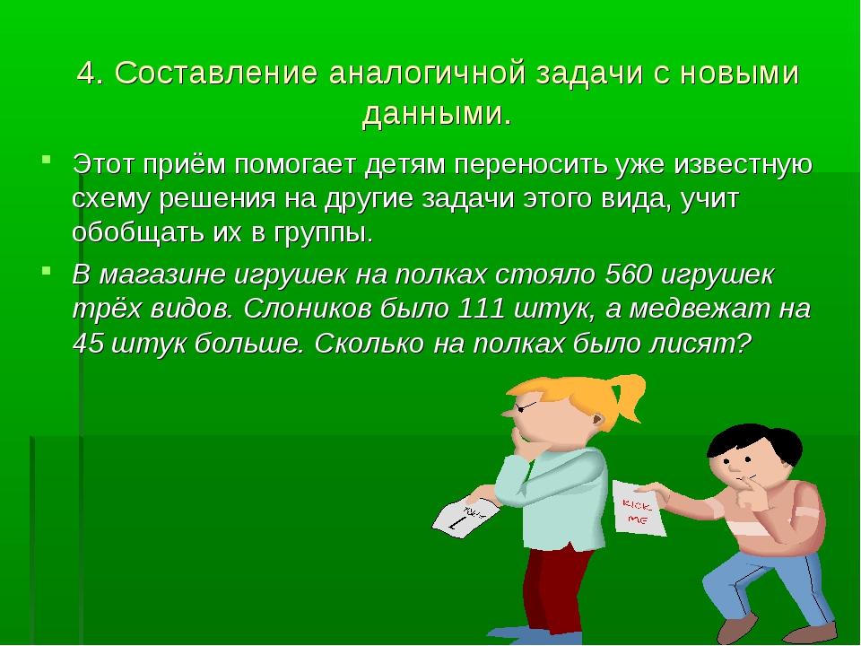 4. Составление аналогичной задачи с новыми данными. Этот приём помогает детям...