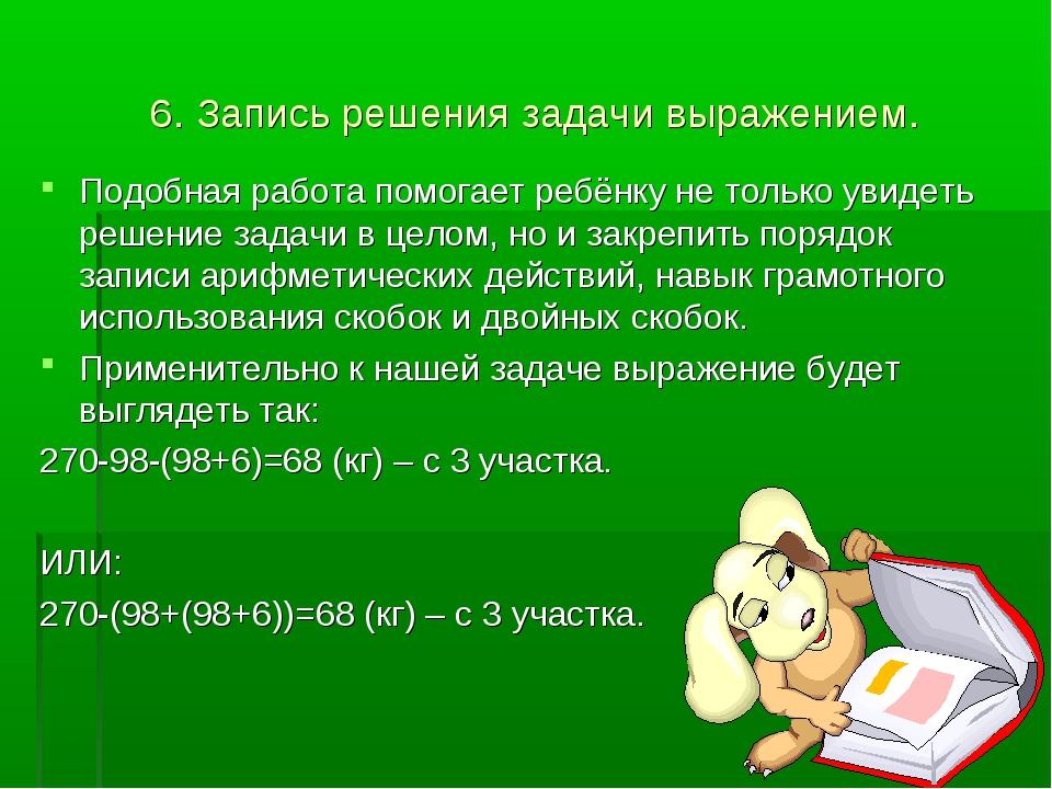 6. Запись решения задачи выражением. Подобная работа помогает ребёнку не толь...