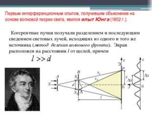 Первым интерференционным опытом, получившим объяснение на основе волновой тео