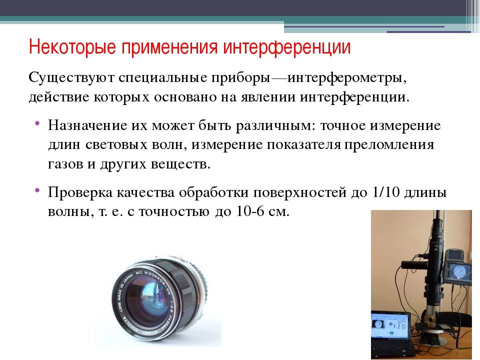 Некоторые применения интерференции Существуют специальные приборы—интерфероме...