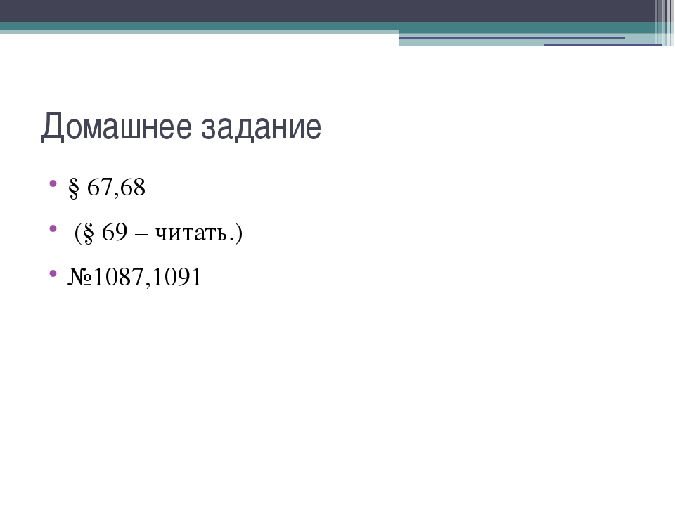 Домашнее задание § 67,68 (§ 69 – читать.) №1087,1091