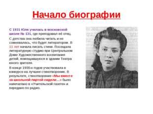 Начало биографии С 1931 Юля училась в московской школе № 131, где преподавал