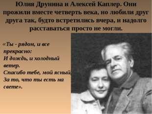 Юлия Друнина и Алексей Каплер. Они прожили вместе четверть века, но любили др