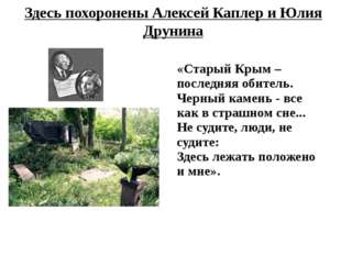 Здесь похоронены Алексей Каплер и Юлия Друнина «Старый Крым – последняя обите
