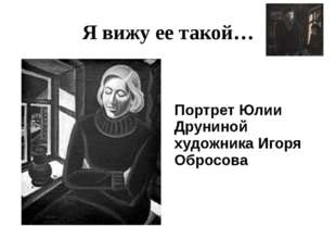Я вижу ее такой… Портрет Юлии Друниной художника Игоря Обросова