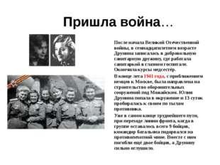 Пришла война… После начала Великой Отечественной войны, в семнадцатилетнем во