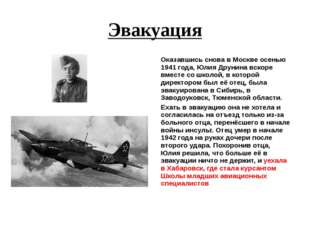 Эвакуация Оказавшись снова в Москве осенью 1941 года, Юлия Друнина вскоре вме