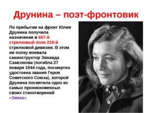 Друнина – поэт-фронтовик По прибытии на фронт Юлия Друнина получила назначени