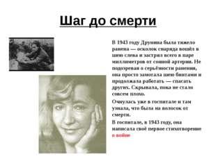 Шаг до смерти В 1943 году Друнина была тяжело ранена— осколок снаряда вошёл