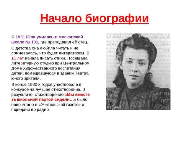 Начало биографии С 1931 Юля училась в московской школе № 131, где преподавал...