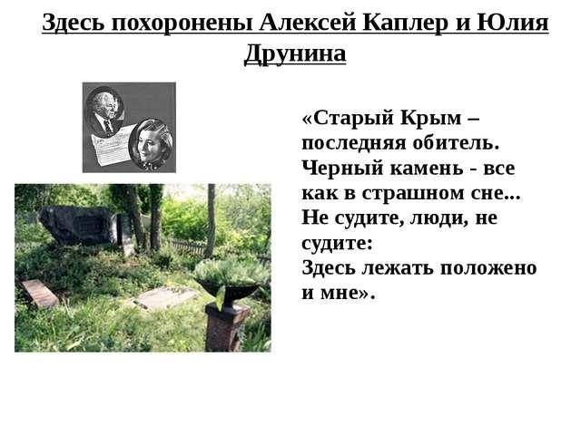 Здесь похоронены Алексей Каплер и Юлия Друнина «Старый Крым – последняя обите...