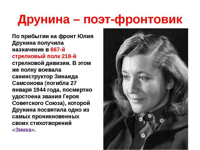 Друнина – поэт-фронтовик По прибытии на фронт Юлия Друнина получила назначени...