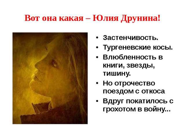 Вот она какая – Юлия Друнина! Застенчивость. Тургеневские косы. Влюбленность...