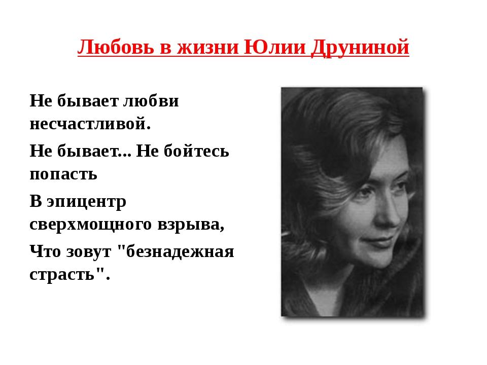 Любовь в жизни Юлии Друниной Не бывает любви несчастливой. Не бывает... Не бо...