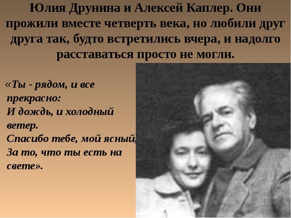 Юлия Друнина и Алексей Каплер. Они прожили вместе четверть века, но любили др...