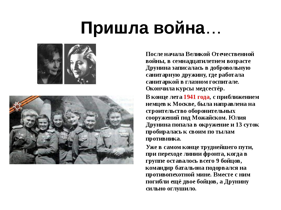Пришла война… После начала Великой Отечественной войны, в семнадцатилетнем во...