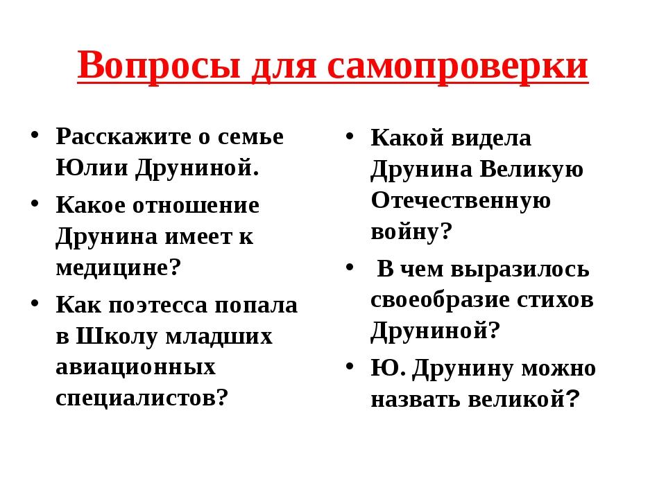 Вопросы для самопроверки Расскажите о семье Юлии Друниной. Какое отношение Др...